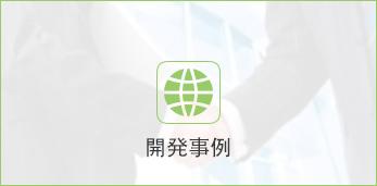 case_study_jp