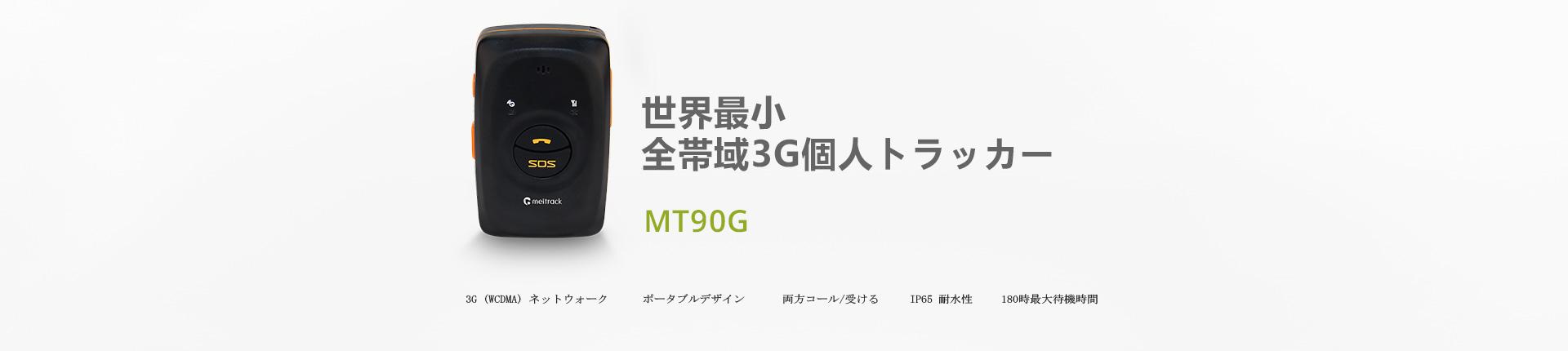 MT90-Banner-jp