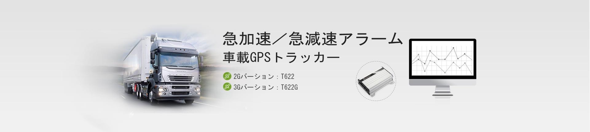 T622Gbanner-jp