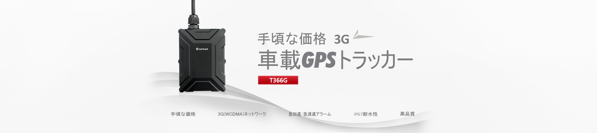 T366G-jp