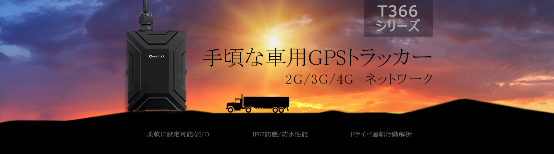 T366-Series-Banner_jp
