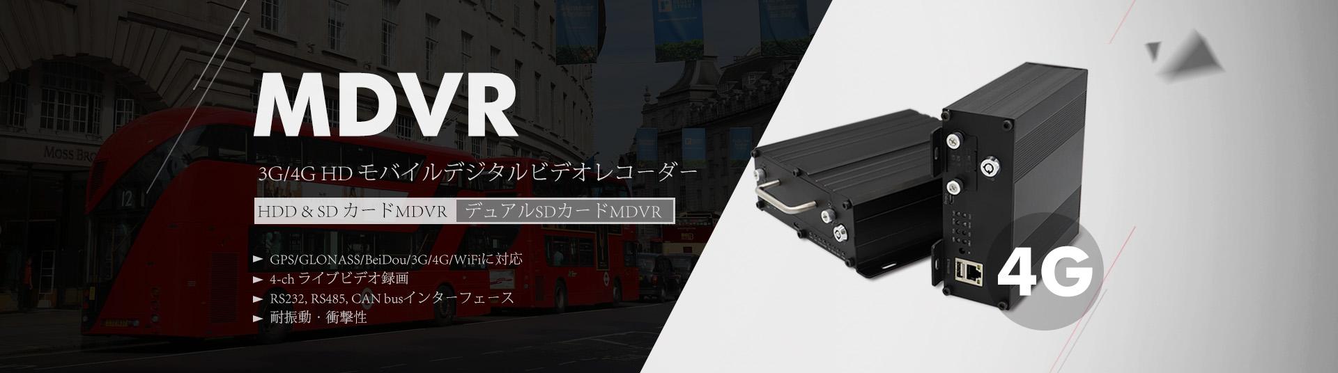 MDVR_jp