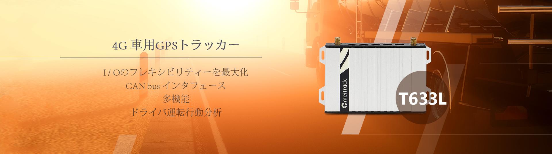 T633L_JP