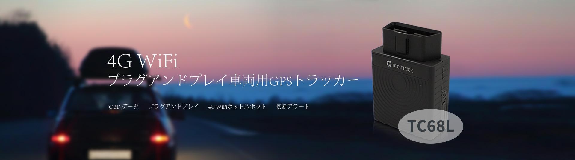 TC68L-banner_jp