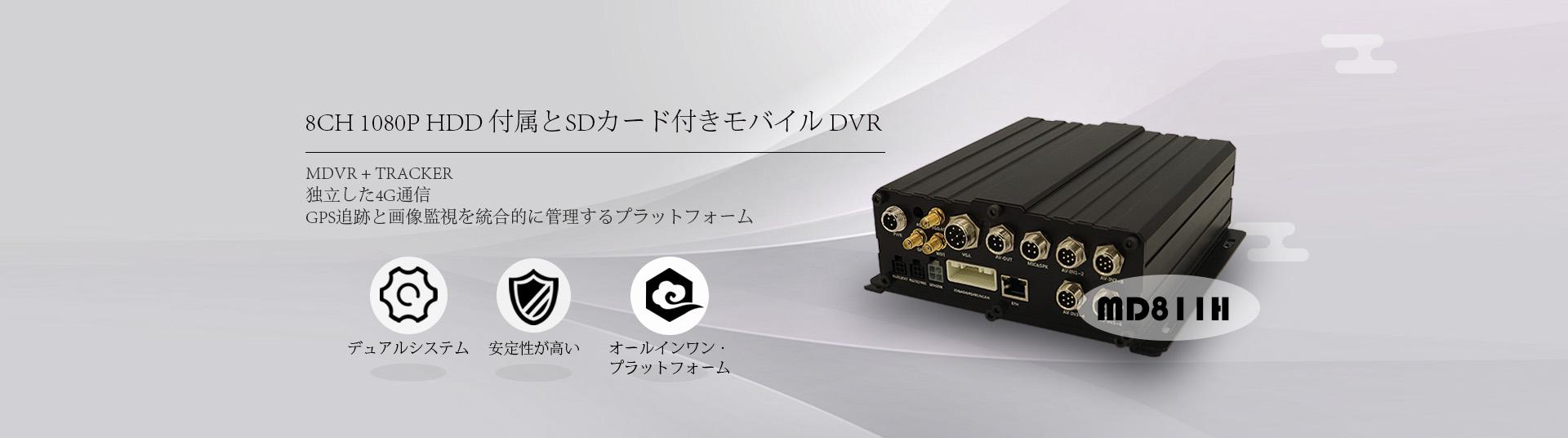 MD811H-banner_jp1