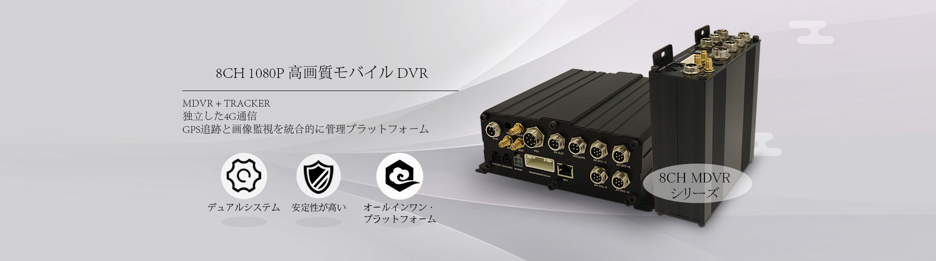 8CH-MDVR-Series_jp