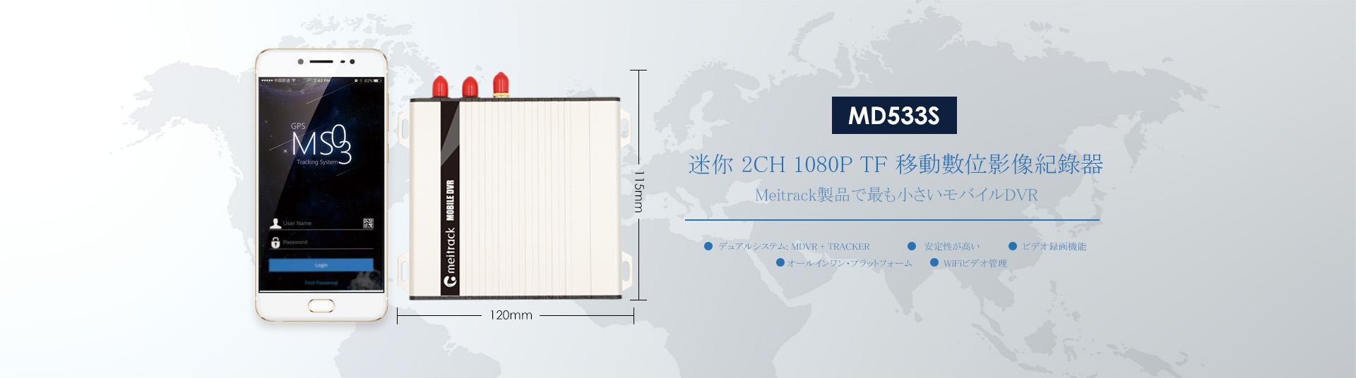 MD533S-banner_JP