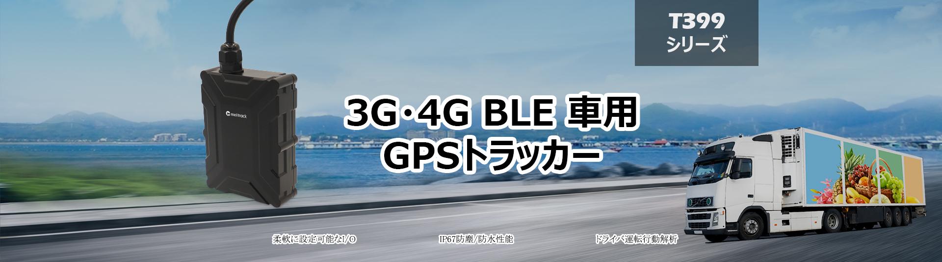 T399-Series-banner_jp