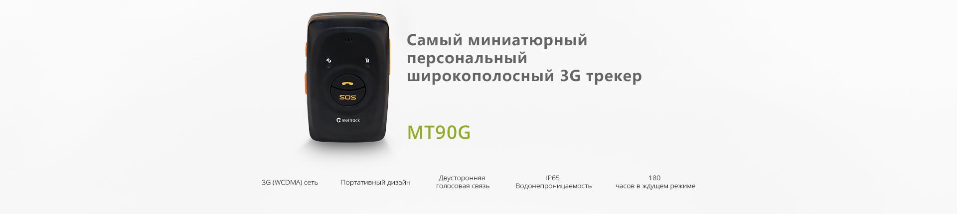 MT90-Banner-1