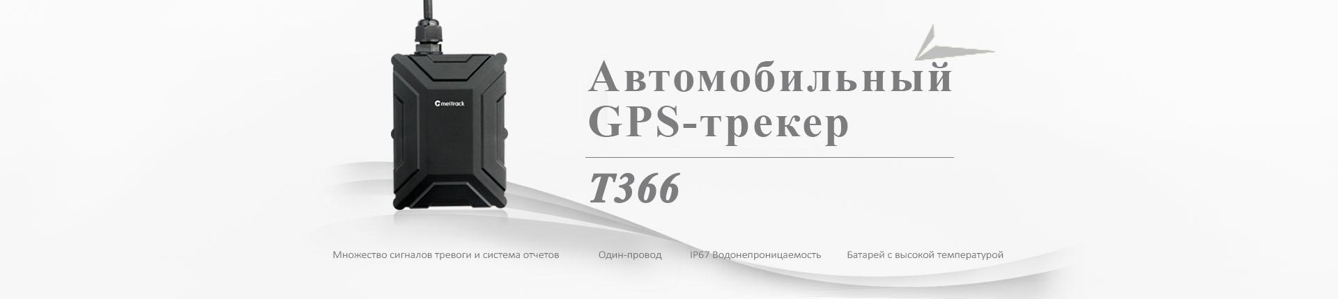 T366-T366G-Banner_ru