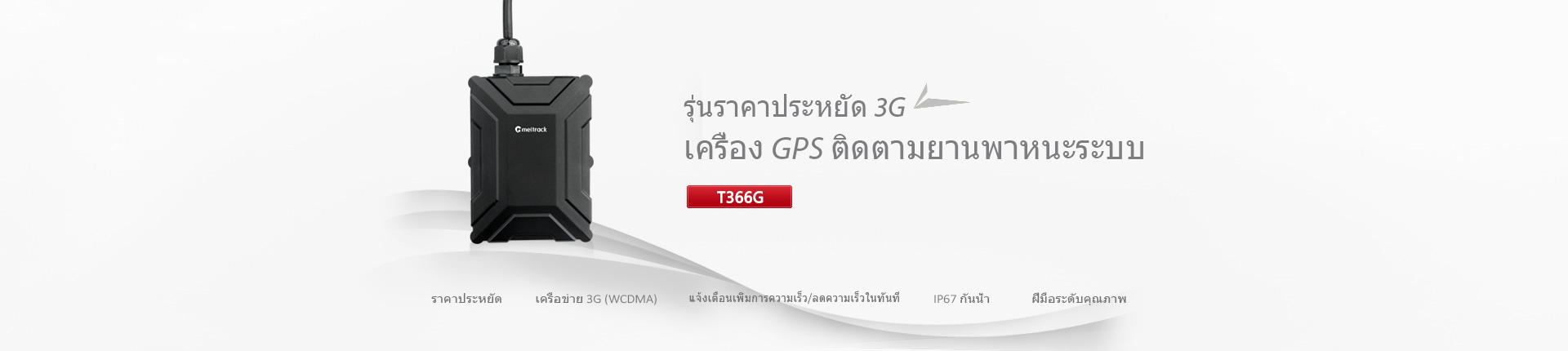 T366G-TH
