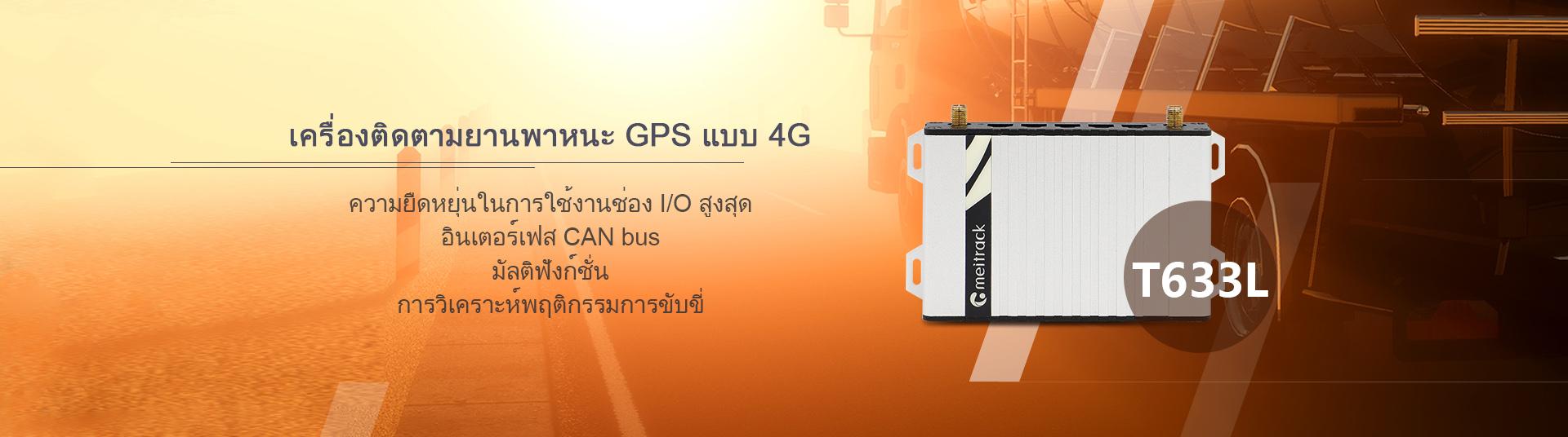 T633L_th