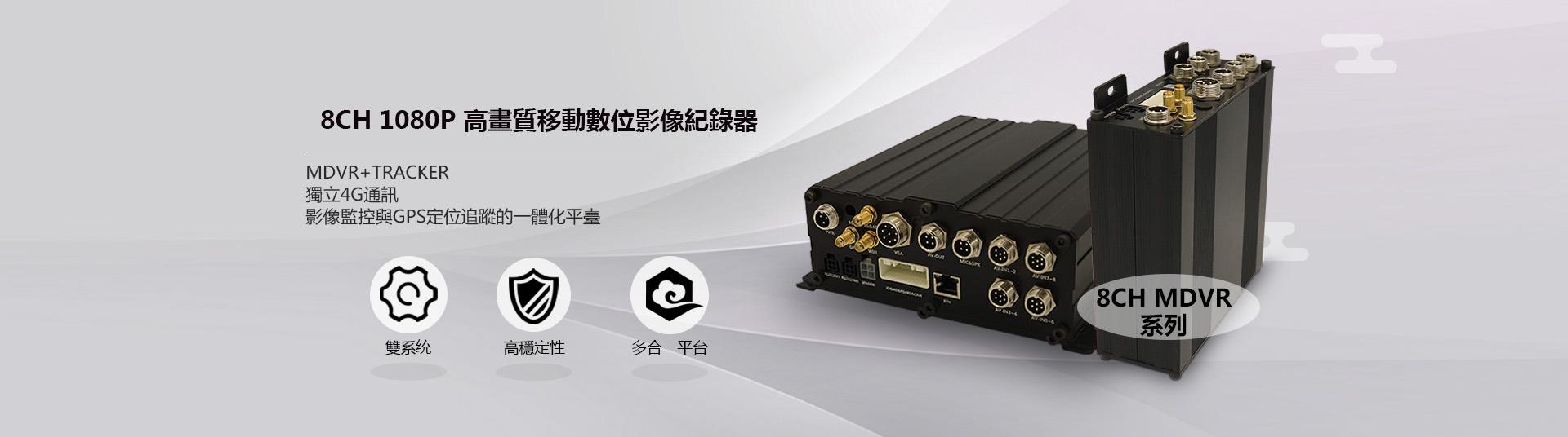8CH-MDVR-Series_tw